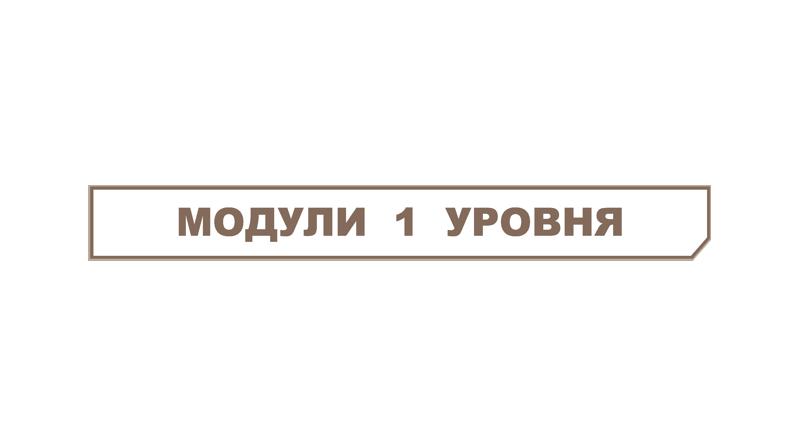 модули 1 уровень метро 2033 вк