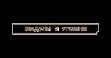 модули 2 уровня метро 2033 вк