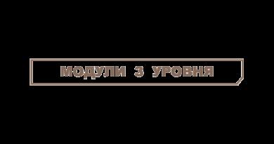 модули для оружия 3 уровня метро 2033 вк