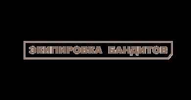 одежда бандитов метро 2033 вк