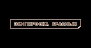 одежда красных метро 2033 вк