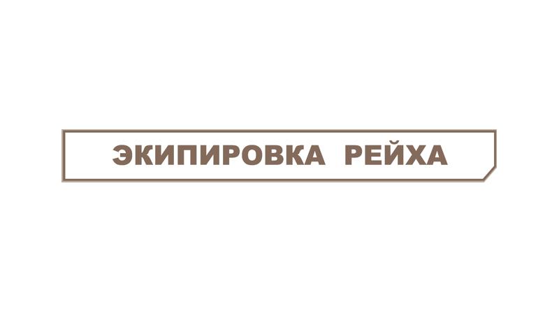 одежда рейх метро 2033 вк
