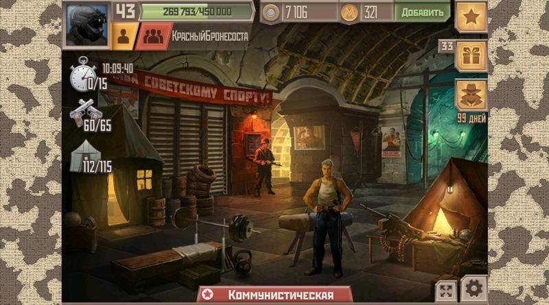 коммунистическая метро 2033 вк