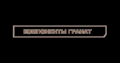 компоненты гранат метро 2033 вк