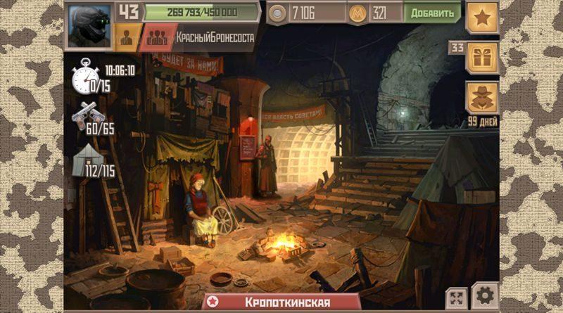 кропоткинская метро 2033 вк