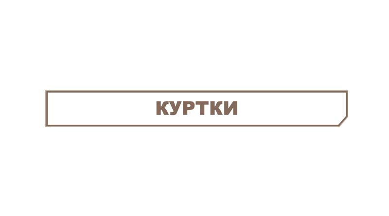 куртки метро 2033 вк