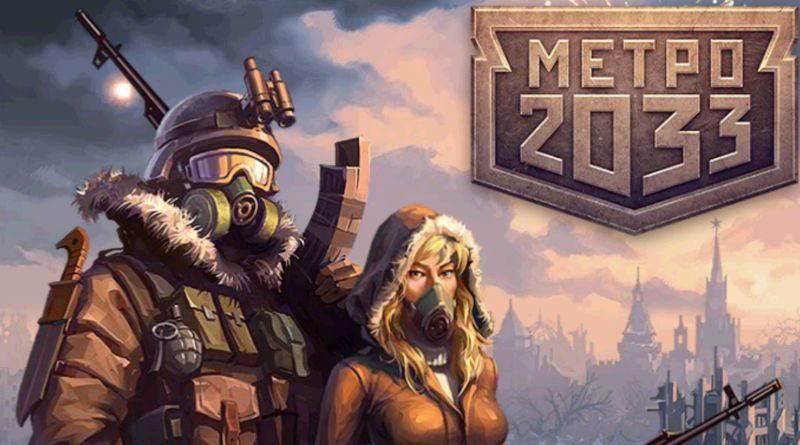 метро 2033 вк