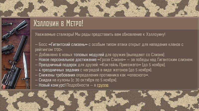обновление хэлоуин метро 2033 вк
