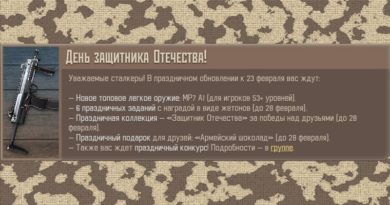 день защитника отечества 2018 метро 2033 вк
