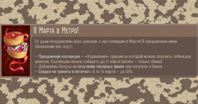 8 марта 2018 метро 2033 вк