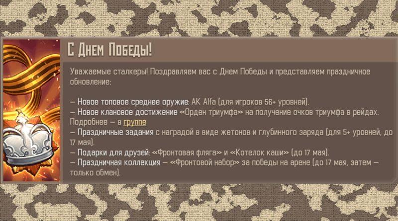 день победы 2018 метро 2033 вк