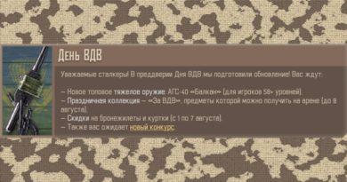 день ВДВ 2018 метро 2033 вк