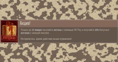 акция в метро 2033 вк