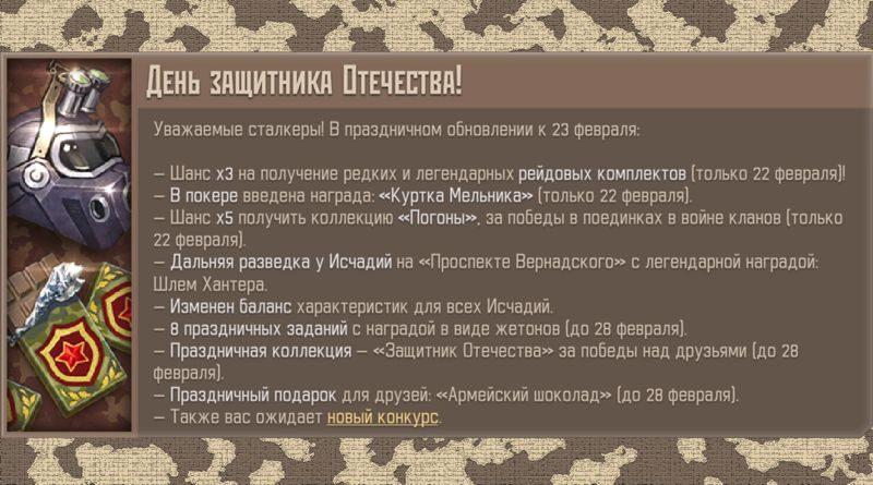 23 февраля поздравления метро 2033 вк