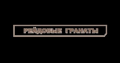 рейдовые гранаты метро 2033 вк