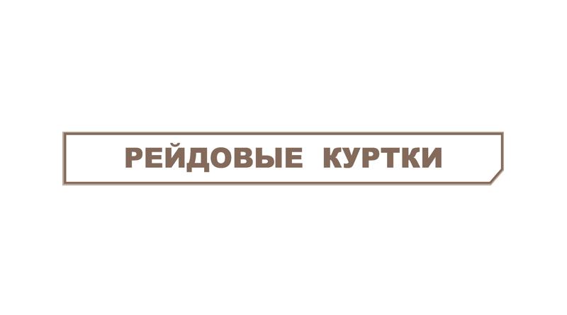 рейдовые куртки метро 2033 вк