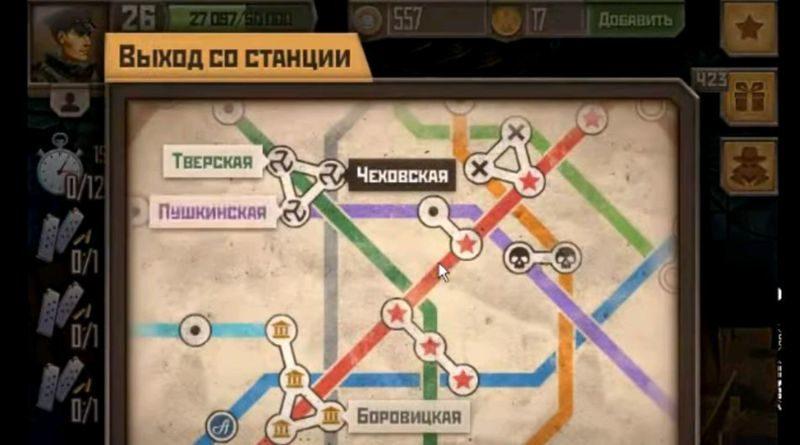 матиас метро 3 серия