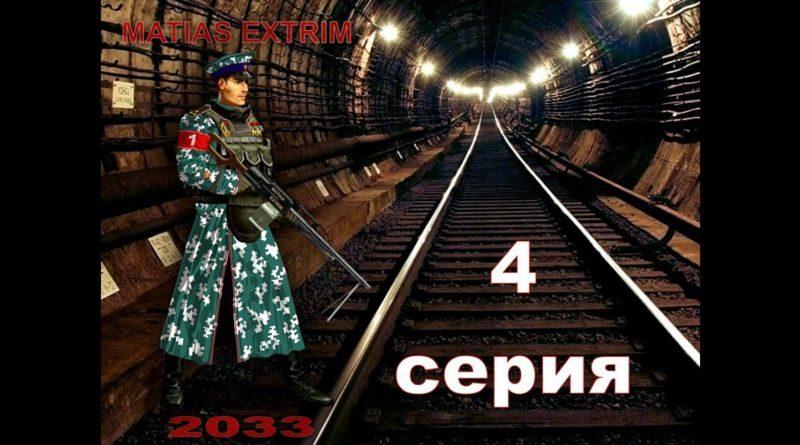 матиас метро 4 серия