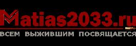 Matias2033.ru