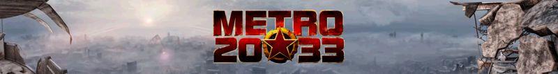 метро 2033 игра