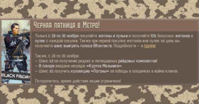 черная пятница 2019 в метро 2033 вк