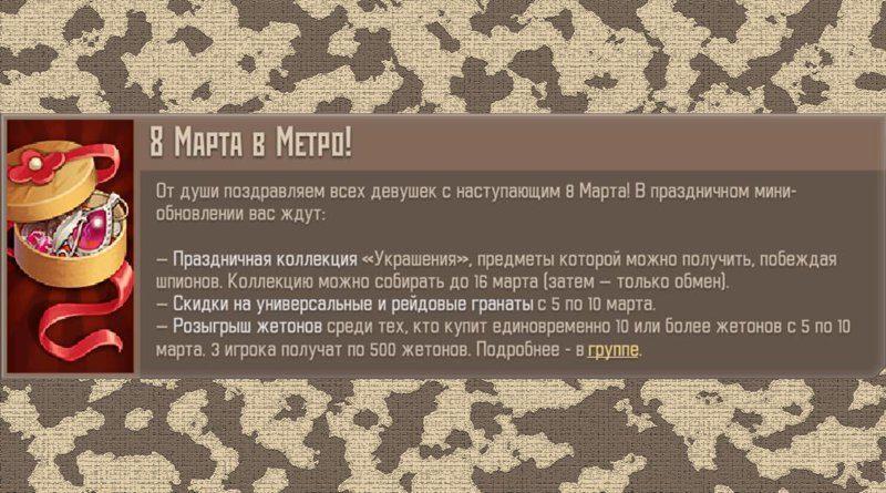 8 марта 2020 обнова метро 2033 вк