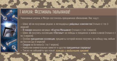 1 апреля 2020 обновление метро 2033 вк