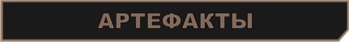 артефакты метро 2033 вк