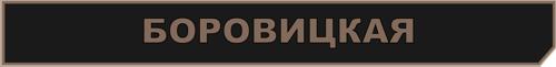 станция боровицкая метро 2033 вк