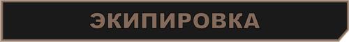 Экипировка метро 2033 вк