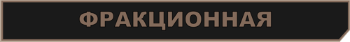 фракционная одежда метро 2033 вк