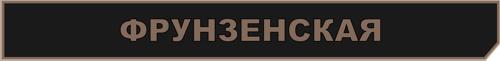 станция фрунзенская метро 2033 вк