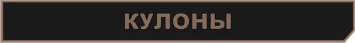 кулоны метро 2033 вк