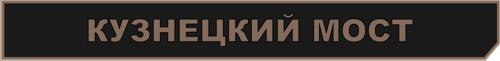 станция кузнецкий мост метро 2033 вк