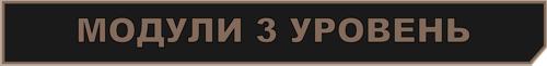 модули 3 уровень метро 2033 вк