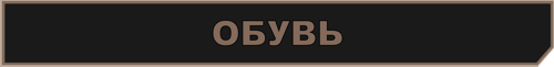 обувь метро 2033 вк