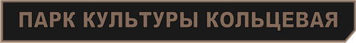 станция парк культуры кольцевая метро 2033 вк