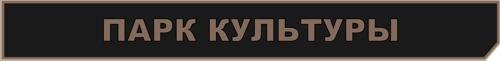 станция парк культуры метро 2033 вк