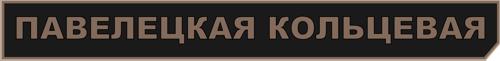 станция павелецкая кольцевая метро 2033 вк