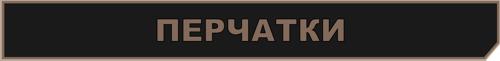 перчатки метро 2033 вк