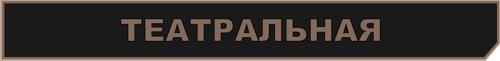 станция театральная метро 2033 вк