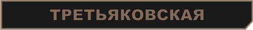 станция третьяковская метро 2033 вк