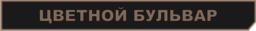 станция цветной бульвар метро 2033 вк